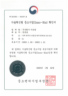 Certificate of INNO-BIZ Enterprise