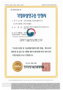 Certificate of Authori`ation of Industrial R&D Center